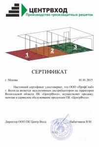Sertifikat-Distrib-yutor-Tsentr-Vhod-690x1024